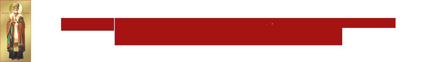 Принесение мощей свт. Николая Чудотворца в Россию 21 мая – 28 июля 2017 г.